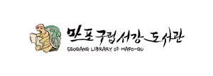 마포구립서강도서관